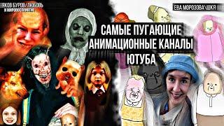 Ужасы Ютуба, пугающие анимационные каналы!   Яков Буров\ Любовь и Мировосприятие  Ева Морозова\ШКЯ  