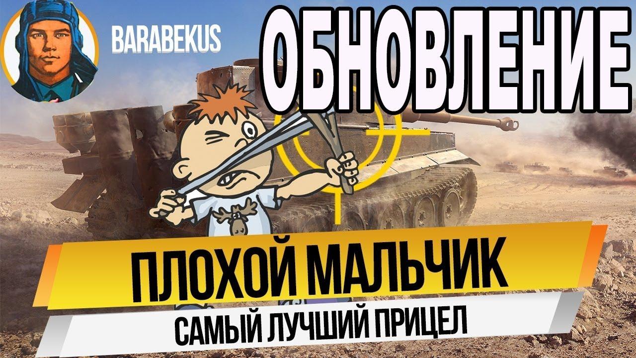 Прицел Плохой Мальчик для World of Tanks 1.11.0.0