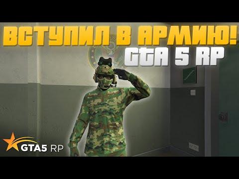 КАК ВСТУПИТЬ В АРМИЮ ?! - GTA 5 RP | DOWNTOWN- #16