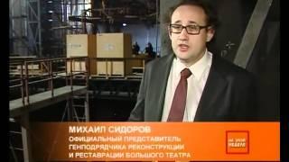 Bolshoi teatri ta'mirlash (Bolshoi Teatri bir Katta ta'mirlash)