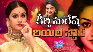 Keerthy Suresh Real Life Story Biography Unknown Facts YOYO Cine Talkies