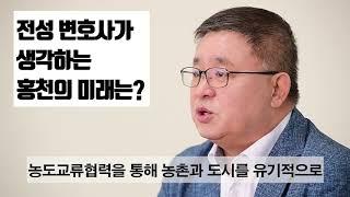 변호사 전성 법률사무소 홍천 이전 개소 1주년 영상