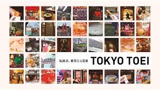 都營交通 TOKYO TOEI 私視点,TOKYOミニ百景 (TOEI Transportation)[都營巴士 都07][東京舊街漫步]