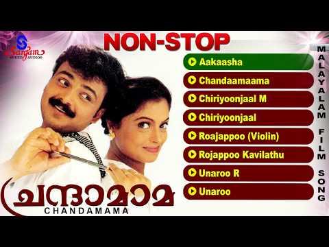 Chandamama | Malayalam Movie Songs | Romantic Non Stop Songs2017 | Kunjako Boban