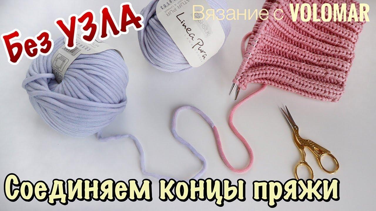 Как соединять нити при вязании без узелков