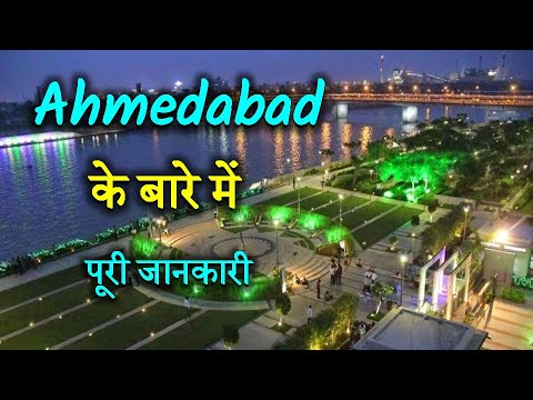 Every Single Information About Ahmedabad – [Hindi] – Quick Support