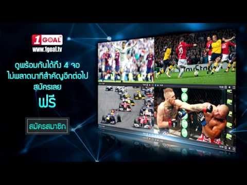 วิธีการดูบอลออนไลน์ พรีเมียร์ลีก  www.1goal.tv