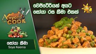 වෙජිටේරියන් අයට සෝයා රස කීමා එකක්... - Soya Keema | Anyone Can Cook Thumbnail