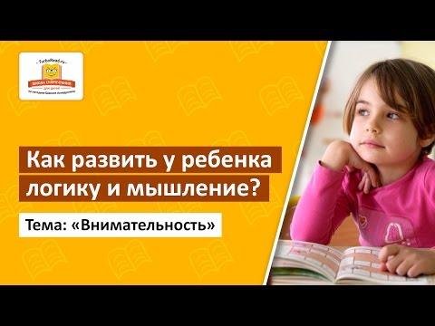 📖 Урок 1 | #Внимательность | Как развить логику и мышление у Вашего ребенка  [Школа скорочтения]