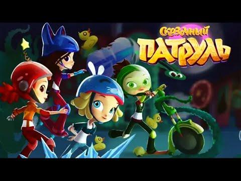Мультик Сказочный Патруль ✨, Алёнка и Маша спасают город от тоски! Видео Игра для малышей.