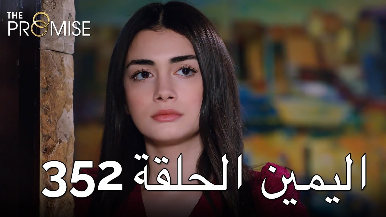 Download The Promise Episode 352 (Arabic Subtitle) | اليمين الحلقة 352