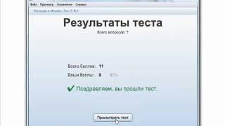 primery_testov.mp4