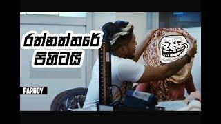 Rathnaththare Pihitai Music නැතුව (parody)