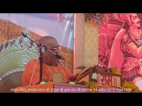 लाईव-श्रीमद् भागवत कथा- आचार्य श्री क्षमा राम जी महाराज चतुर्थ दिवस राम धाम नोखा लाइव स्ट्रीम