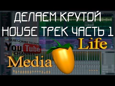 Смотреть клип Создание музыки в FL Studio (стиль House). 1 часть урока онлайн бесплатно в качестве