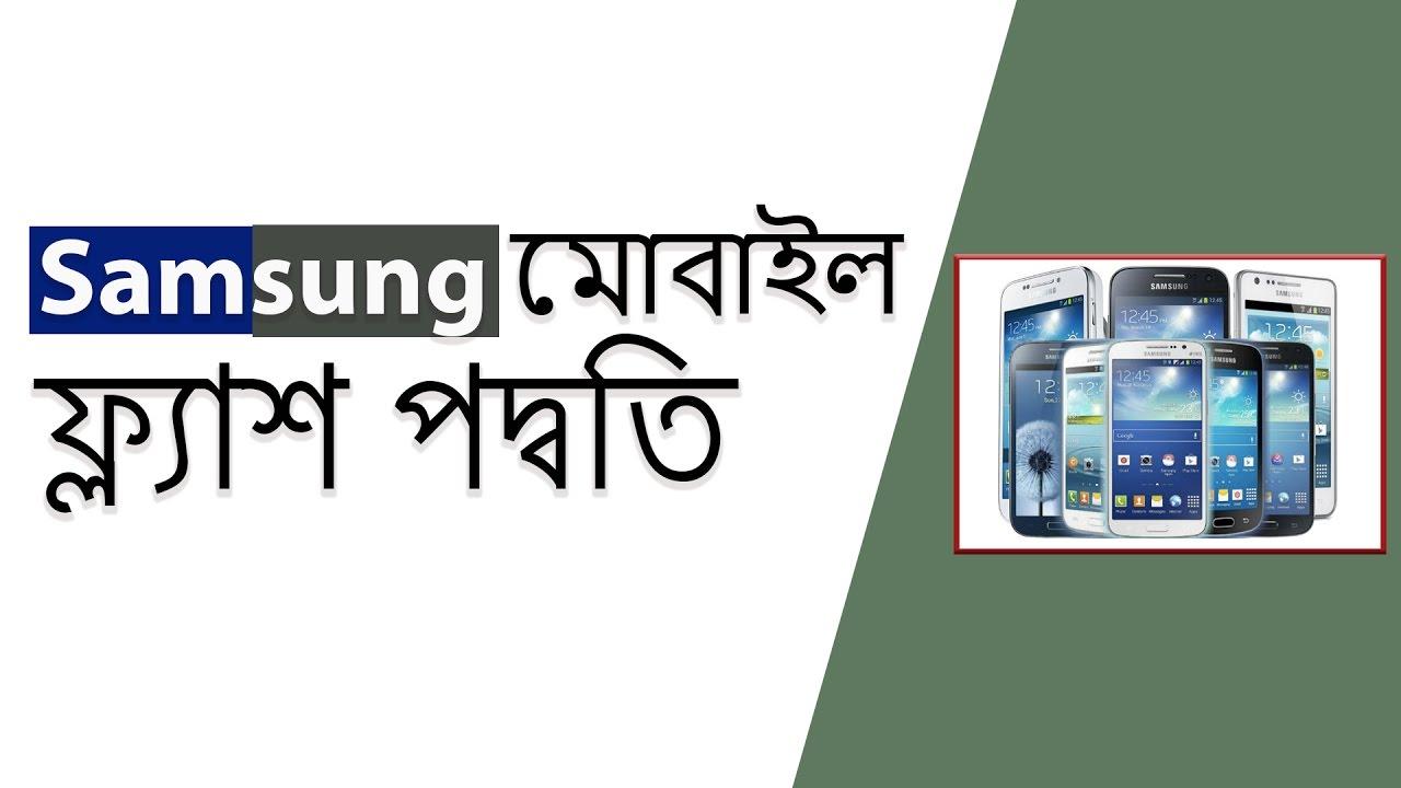 Samsung galaxy mobile flash bangla || How to flash Samsung Android Phones  bangla || Omar Tech by Omar TecH