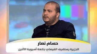 حسام نصار - الجزيرة يستضيف الفيصلي بنكهة آسيوية الاثنين