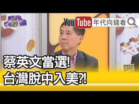 蔡英文当选!台湾脱中入美?!200120【年代向钱看】