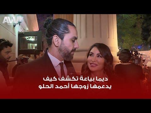 عرب وود   ديما بياعة تكشف كيف يدعمها زوجها أحمد الحلو