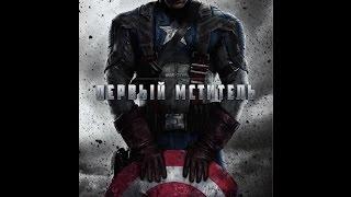 Все трейлеры фильма ''Первый Мститель''