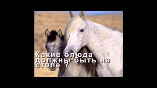 Как встречать год лошади 2014