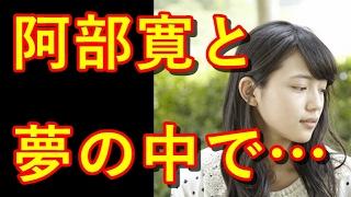 川口春奈 阿部寛と夢の中でしていることは?【人気タレントなう】 ☆良か...