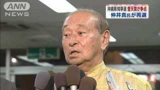 沖縄県知事選挙で現職の仲井真弘多氏が再選(10/11/29) thumbnail