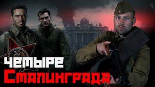Клюква-батл. Какой фильм про Сталинград лучший? Сравним четыре Сталинграда.