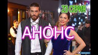 РАННЯЯ ПТАШКА описание 23 серии Анонс 1 русские субтитры, турецкий сериал.