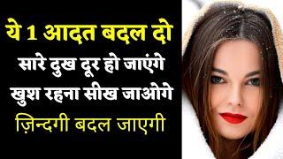 ये आदत आपको कभी खुश नहीं रहने देगी    Sant Harish motivational speech hindi