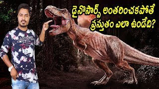 What If Dinosaurs Are Still Alive? | How Did They Extinct | In Telugu | VikramAditya | EP#201