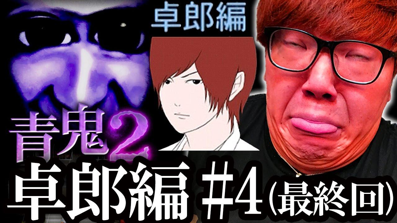 【青鬼2 卓郎編】ヒカキンの実況プレイ Part4(最終回)【ホラーゲーム】