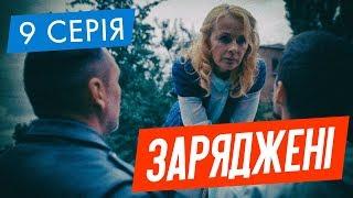 ЗАРЯДЖЕНІ | 9 СЕРІЯ | НЛО TV