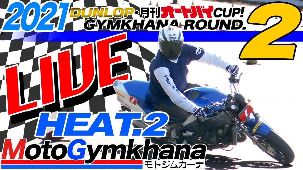 【LIVE】MotoGymkhana LIVE! 2021 DUNLOP・月刊オートバイカップ!ジムカーナRound.2 HEAT.2【4K】