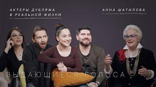 Анна Шатилова и актеры дубляжа в реальной жизни голос это работа