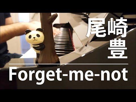 【ピアノ弾き語り】Forget-me-not/尾崎豊 by ふるのーと (cover)