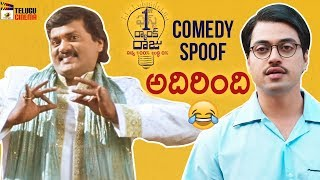 Sunil Version Of First Rank Raju | Sunil Comedy Spoof | 2019 Telugu Comedy Spoofs | Telugu Cinema
