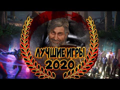 Лучшие Игры 2020