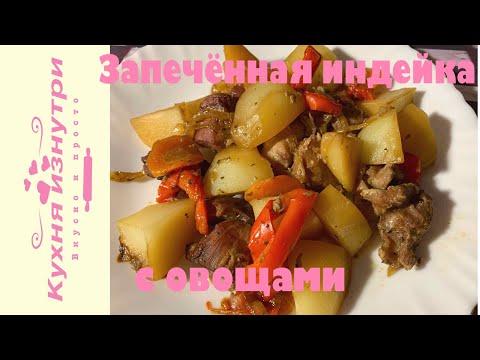 Филе индейки с овощами в духовке/Как приготовить вкусно индейку на ужин/ Нежное и сочное филе!