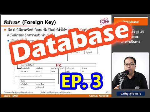 วิชา Database - Ep3 : ฐานข้อมูลเชิงสัมพันธ์และ การดำเนินการ - อ.เอิญ สุริยะฉาย (KMUTNB)