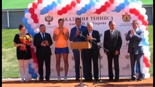 видео В Рязани открылась Академия тенниса имени Николая Озерова