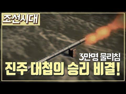[조선시대] 역사채널e - 진주대첩 승리의 무기, 승자총통