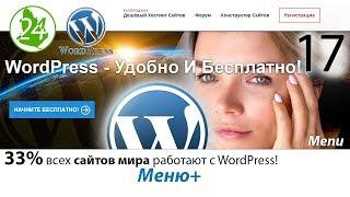 Создание выподающее МЕНЮ MENU цвет ссылки на сайте WordPress Лендинг Интернет Магазин 🗔 Урок 17