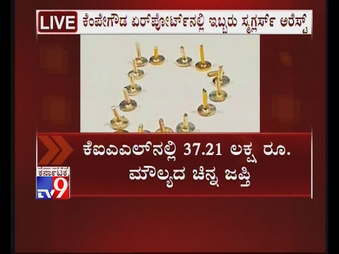 Gold Worth Rs 37.21 Lakh Seized at KIA, Bengaluru