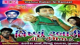 Vishnu Rabari Ni Ramzat By Vishnu Rabari | Gujarati Garba Songs | Navratri Hits