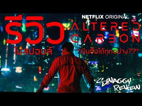 รีวิวซีรีย์ Netflix Altered Carbon (ไม่สปอยล์นะจ๊ะ) #SwaggyReview