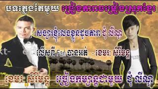 Diamond Music CD Vol 23 by Chom Lino   SD CD Vol 188 by Sereymon   Khmer New Song 2015   YouTube