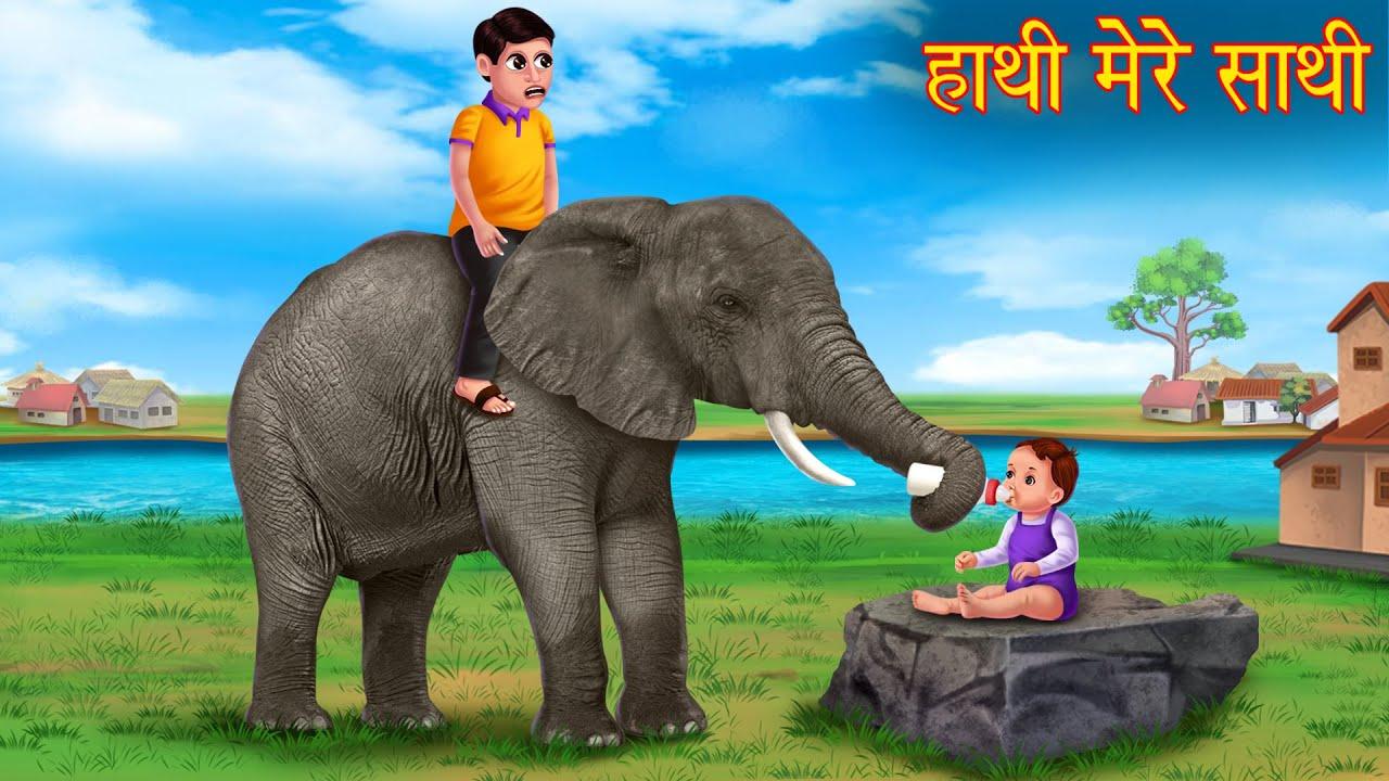 हाथी मेरे साथी | Elephant My Friend | Moral Stories in Hindi | Kahaniya in Hindi | Bedtime Stories
