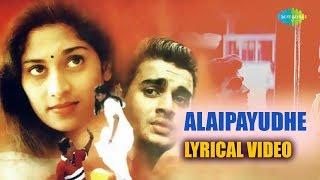 Alaipayuthe with Lyrics | Alaipayuthe | Madhavan, Shalini | A R Rahman Hits