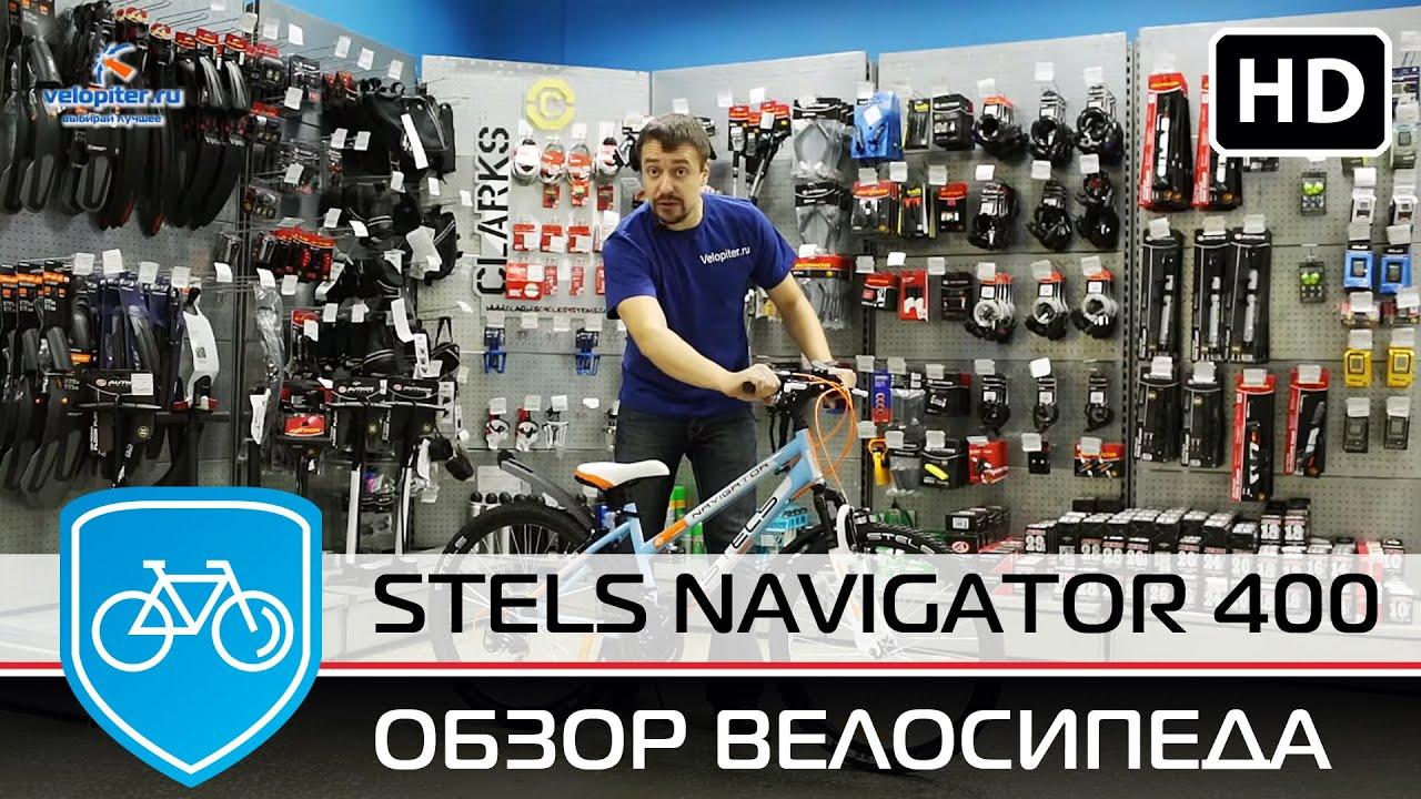 Купил велосипед STELS Navigator-690 - YouTube